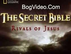 Загадки Библии — Соперники Иисуса