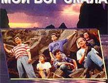 Спасение. Альбом Мой Бог скала. 1993 год