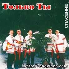 Спасение. Альбом Только Ты. 1995 год. (г. Брест, Беларусь)