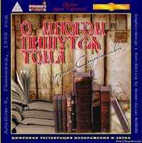 Странники. Альбом О многом пишутся тома (1998)
