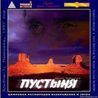 Странники. Альбом Пустыня (1997)