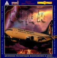 Странники. Альбом Года (1995).