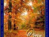 Странники. Альбом Осень (1995).