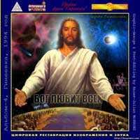 Странники. Альбом Бог Любит всех (1994)