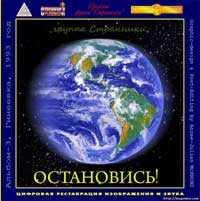 Странники. Альбом Остановись! (1993).