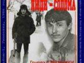 Странники. Альбом Люди Солома (1986).