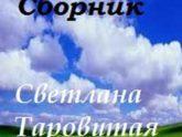 Светлана Таровитая. Сборник лучших песен