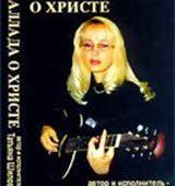 Татьяна Шилова. Альбом Баллада о Христе. 1998