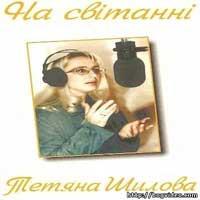 Татьяна Шилова. Альбом На світанні. 1996 год