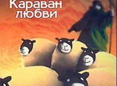 Валерий Короп. Альбом Караван любви. 2003 год