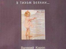 Валерий Короп. Альбом В тихом веянии. 2000 год
