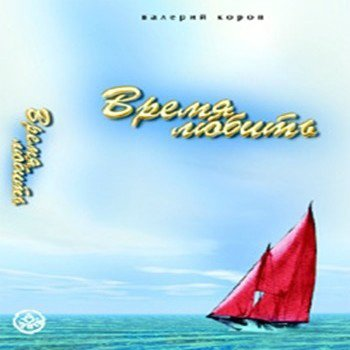 Валерий Короп. Альбом Время любить. 2001 год.