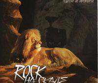 Валерий Короп. Альбом Rock на скале