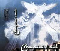 Валерий Короп. Альбом Сошедший с Небес.