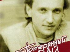 Валерий Короп. Альбом Потерянный Рай. 2004 год.