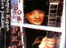 Валерий Короп. Альбом От Бога рожден