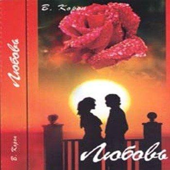 Валерий Короп. Альбом Любовь. 2002 год.