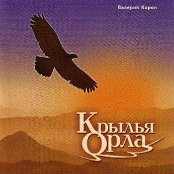 Валерий Короп. Альбом Крылья орла.