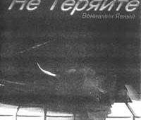 Веньямин Явный. Альбом Не теряйте. 1997 год