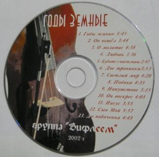 Вифлеем. Альбом Годы Земные. 2002 год
