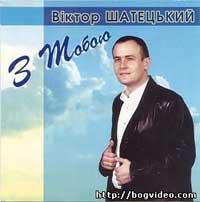 Виктор Шатецкий. Альбом З Тобою.
