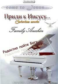 Владимир Анохин. Альбом Come to Jesus. 2008 год.