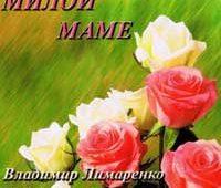 Владимир Лимаренко. Альбом Милой маме. 2005 год.