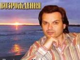 Владимир Лимаренко. Альбом Песнь Возрождения 2006