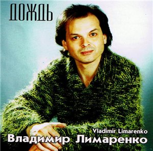 Владимир Лимаренко. Альбом Дождь. 2003 год.