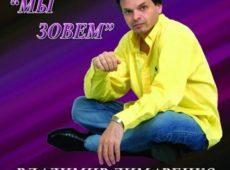 Владимир Лимаренко. Альбом Мы Зовем. 2004 год