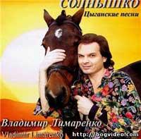 Владимир Лимаренко. Альбом Солнышко. 2005 год.