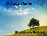 Владимир Волков. Альбом Я буду петь