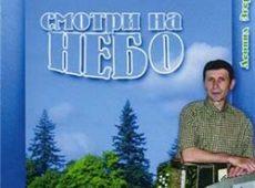Леонид Згеря. Смотри на небо.