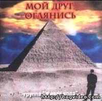 Живая Вода. Альбом Мой друг оглянись. 2000 год.