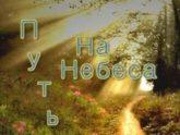 Живая Вода. Альбом Путь на небеса. 2000 год