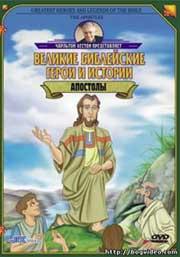 Великие библейские герои и истории: Апостолы
