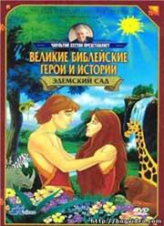 Великие библейские герои и истории: Эдемский сад