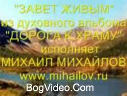 Михаил Михайлов — Завет живым