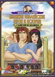 Великие Библейские герои и легенды: Самсон и Далида