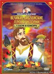 Великие библейские герои и истории: Содом и Гоморра