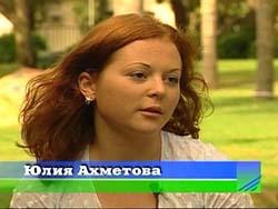Юлия Ахметова — Освобождение от демонов