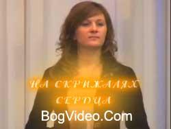 Маричка Наумец, Катерина Филипчук — На скрижалях сердца
