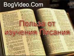 Польза от изучения Писания