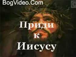 Приди к Иисусу (Караоке)