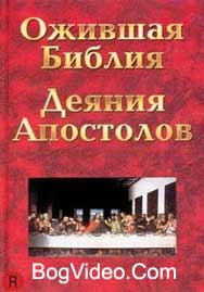 Ожившая Библия. Деяния апостолов / The Living Bible: Book of Acts