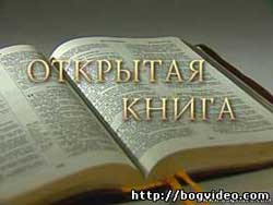Открытая Книга — Бог умер!?
