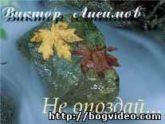 Виктор Ансимов. Альбом Не опоздай 2001 г