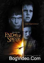 На острие копья! End of the Spear (2006)