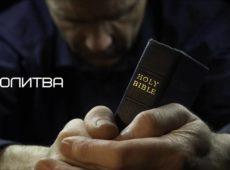 Сергей Витюков — Молитва