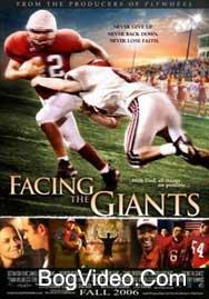 Противостояние Гигантам / Facing the Giants